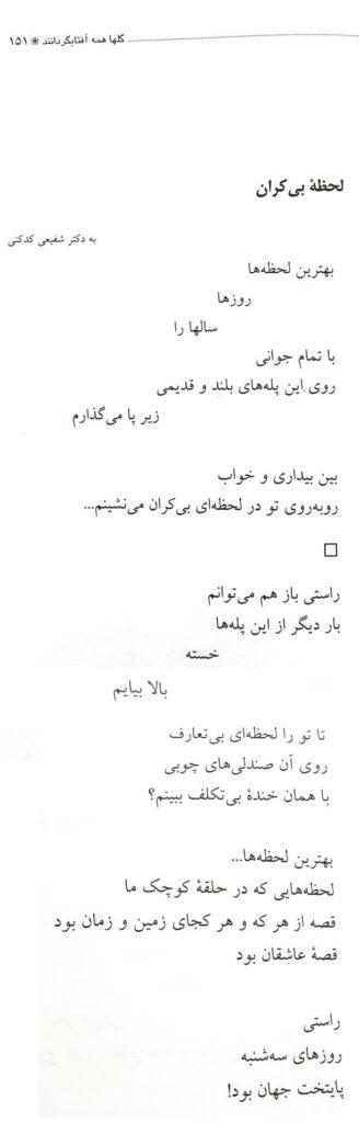 شعر لحظه بیکران از قیصر امین پور