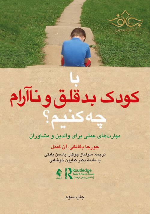 «با کودک نا آرام و بدقلق چه کنیم: مهارتهای عملی برای والدین و مشاوران»