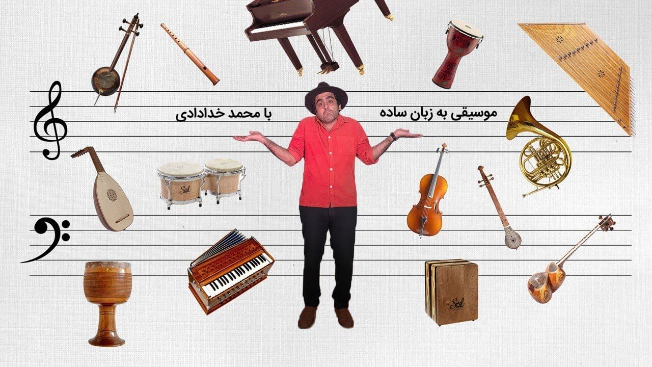 موسیقی به زبان ساده با محمد خدادادی - موسیقی دستگاهی ایران