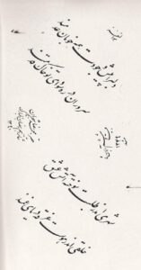 شعر از سعدی، خوشنویسی از استاد شجریان