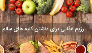 بهترین رژیم غذایی برای داشتن کلیه سالم (بایدها و نبایدها)
