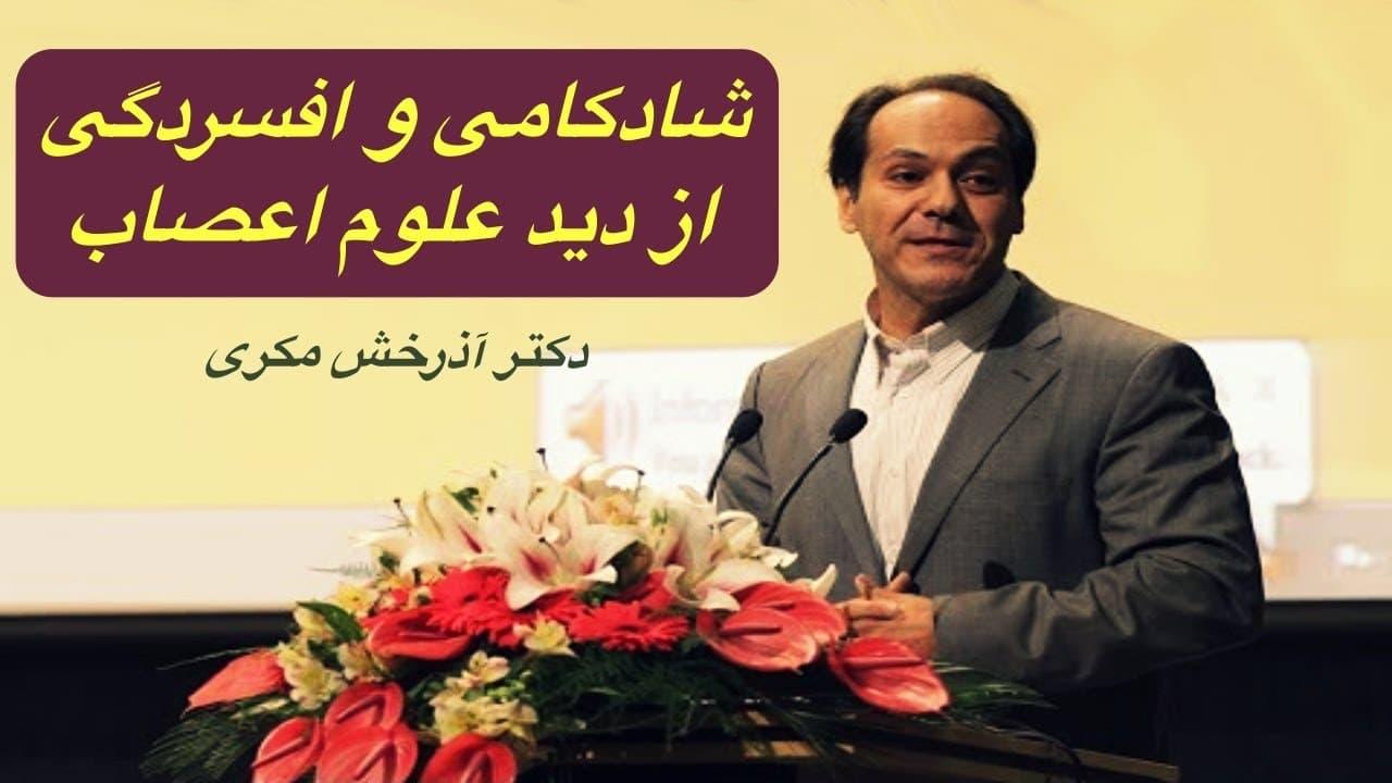 سخنرانی دکتر آذرخش مکری با عنوان شادکامی و افسردگی
